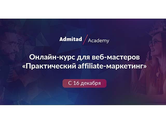 "Admitad Academy курс ""Практический affiliate-маркетинг"""
