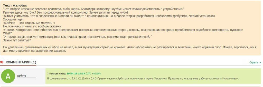 Арбитраж на Текст.ру