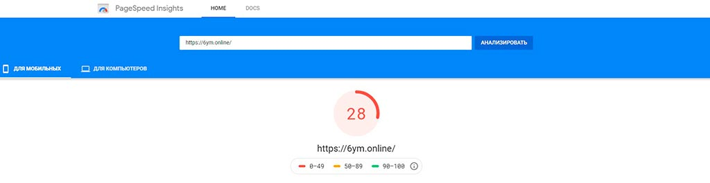 Begget: тест PageSpeed mobile