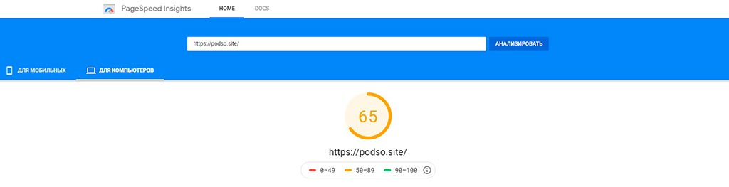 Fozzy: тест PageSpeed PC