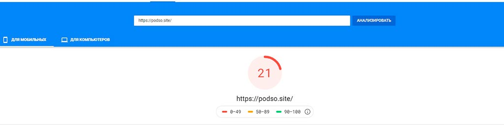 Макхост: тест PageSpeed Insight mobile