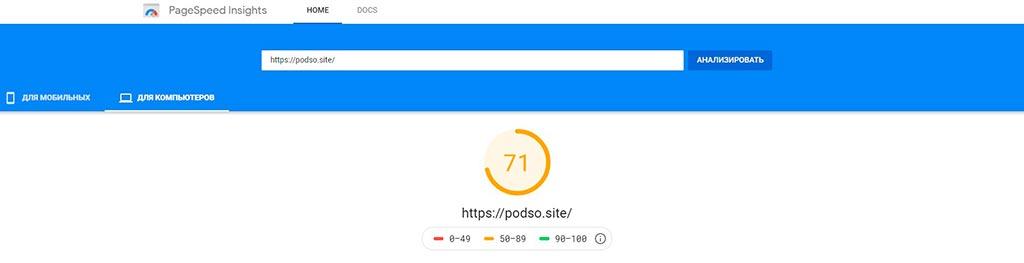 Макхост: тест PageSpeed Insight PC