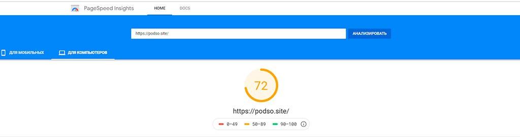 Reg.ru: тест PageSpeed Insight PC