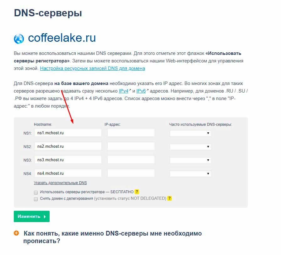Смена DNS на Рег.ру