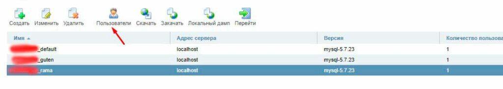 Параметры БД на Reg.ru