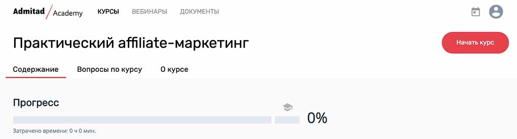 "Веб-интерфейс курса ""Практический affiliate-маркетинг"""