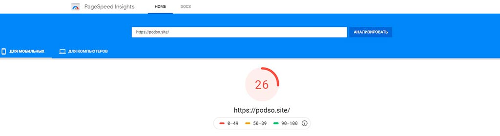 Sprinthost: тест PageSpeed Insight mobile