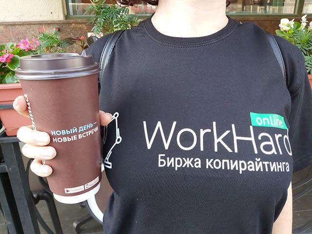 Биржа копирайтинга WorkHard