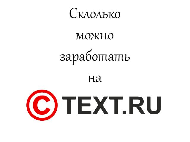 Какой доход имеют авторы на бирже Text.ru