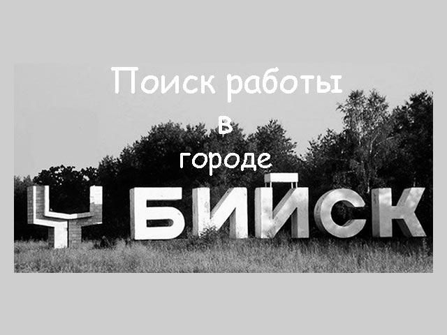 Поиск работы в городе Бийск