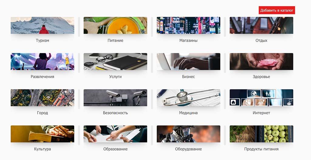 Обзор каталога компаний CATALOG.tools 1
