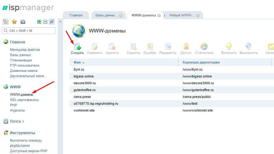 Подключение домена к хостингу