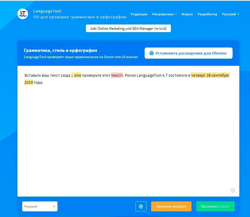 Сервис проверки правописания LanguageTool