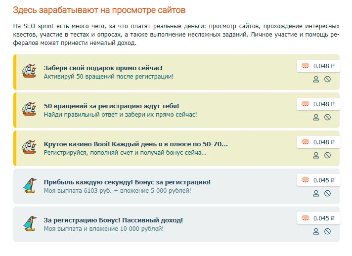 Серфинг сайтов на SEOsprint