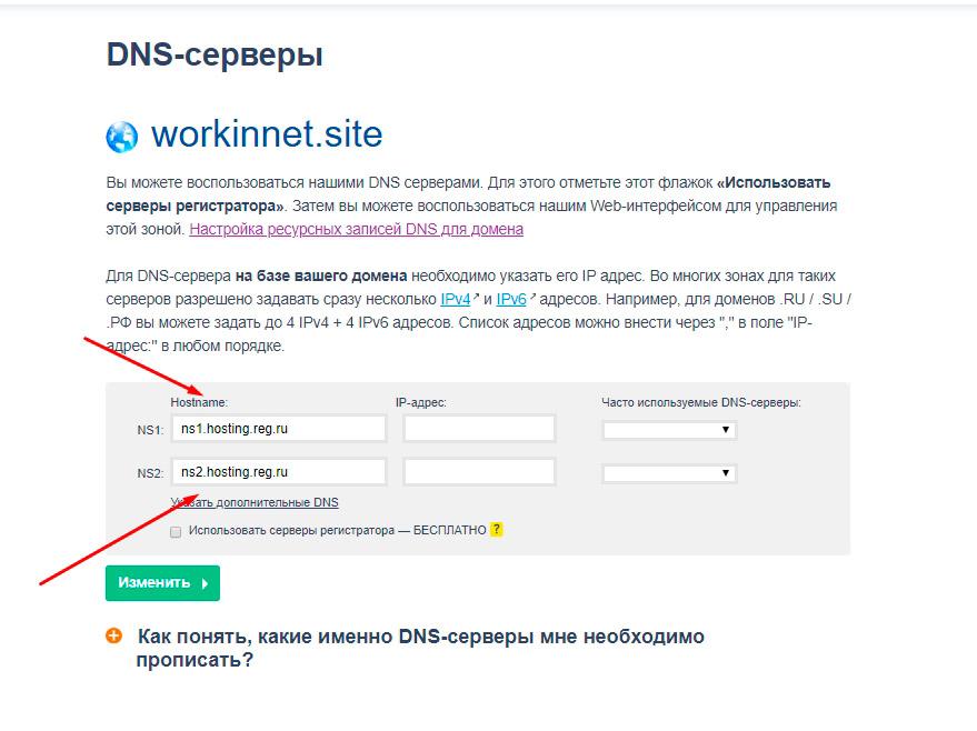 Смена NS-серверов на Reg.ru