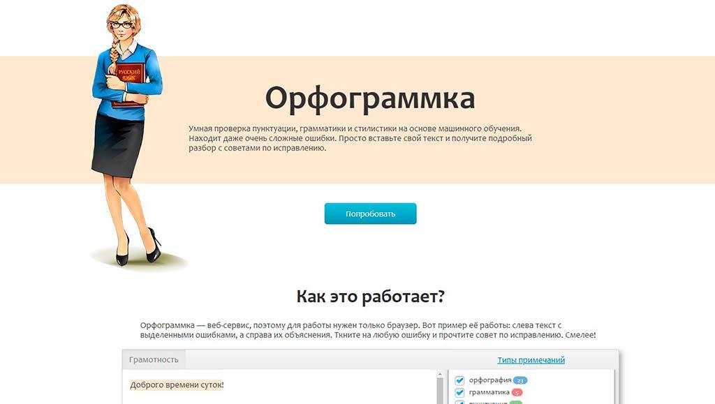 Орфограммка - сервис для проверки орфографии онлайн