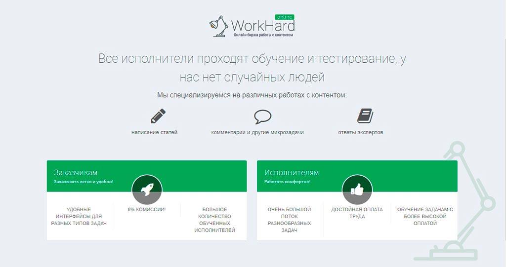 WorkHard — место для заказа текста