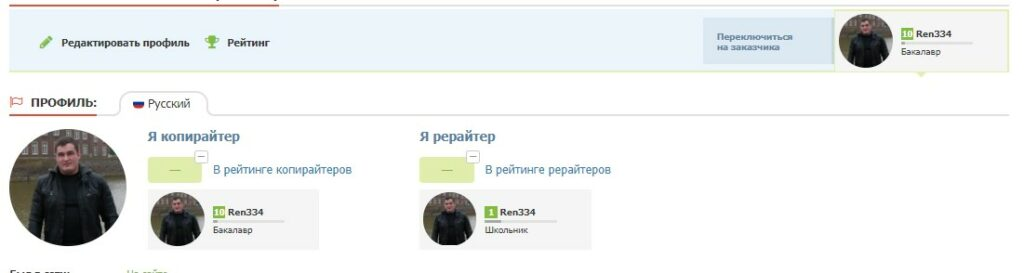 Мой заработок на Text.ru