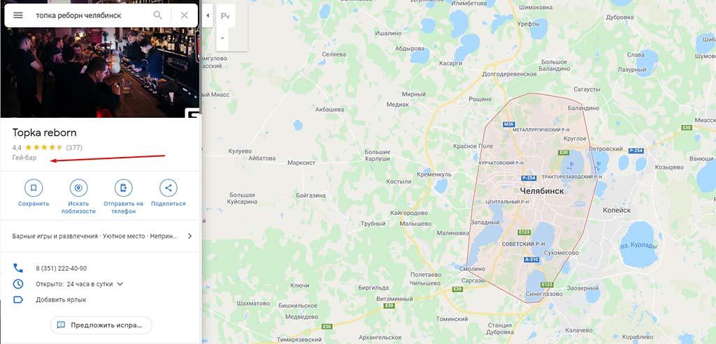 Карточка бара Топка на Google Maps