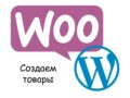Как создать товар в WooCommerce