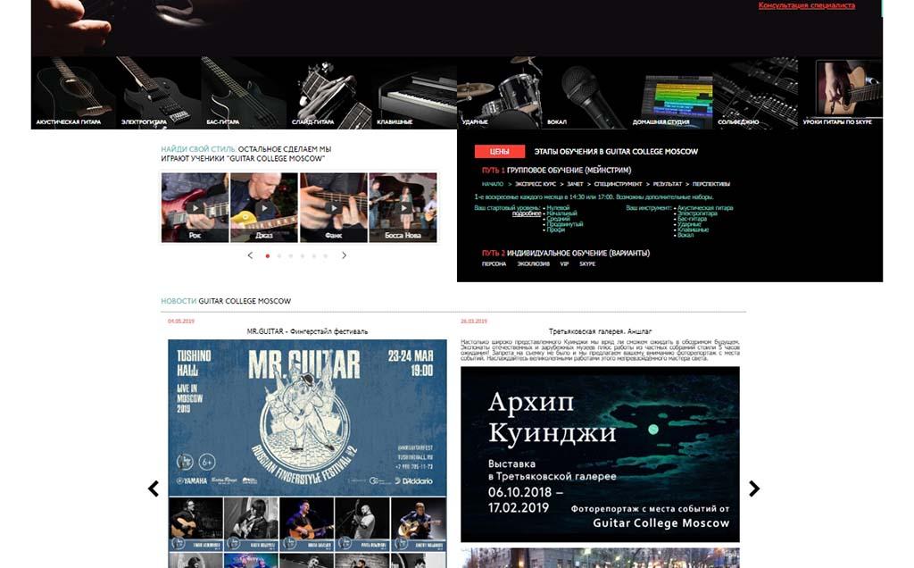 Верстка страницы для курсов гитары