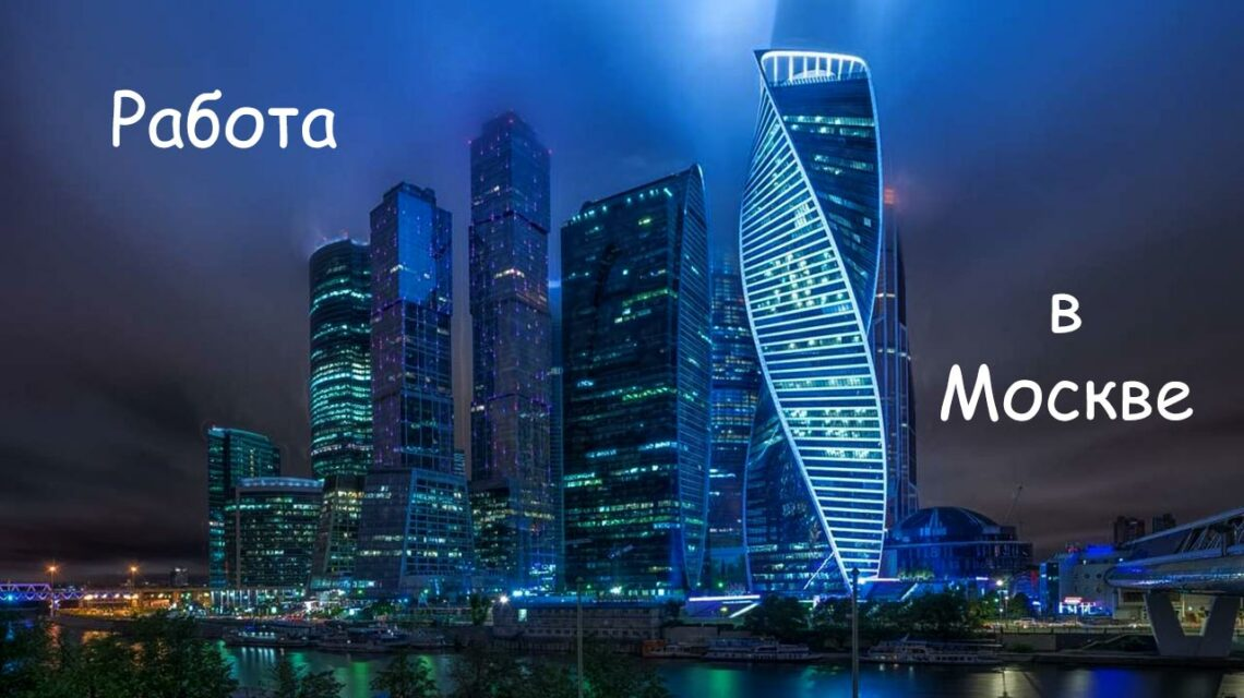 Поиск работы в городе Москва в 2020 году