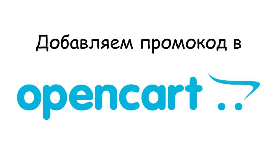 Добавляем купоны в OpenCart 2.x и ocStore 2.x