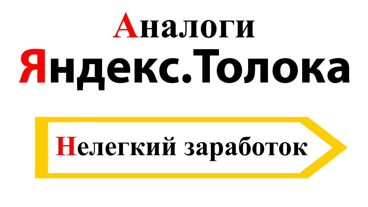 Аналоги Яндекс Толока