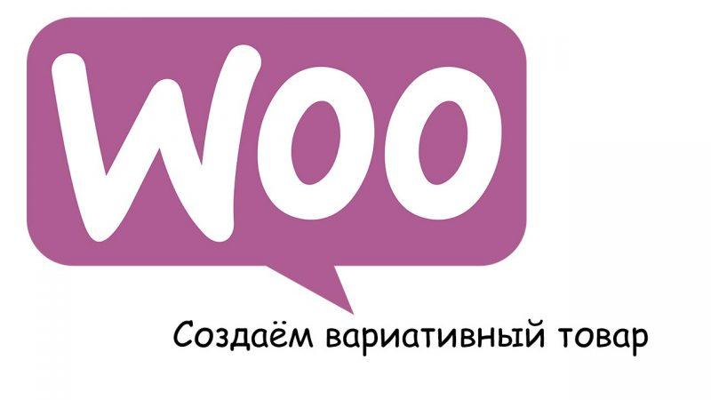 Создаём вариативный продукт в WooCommerce