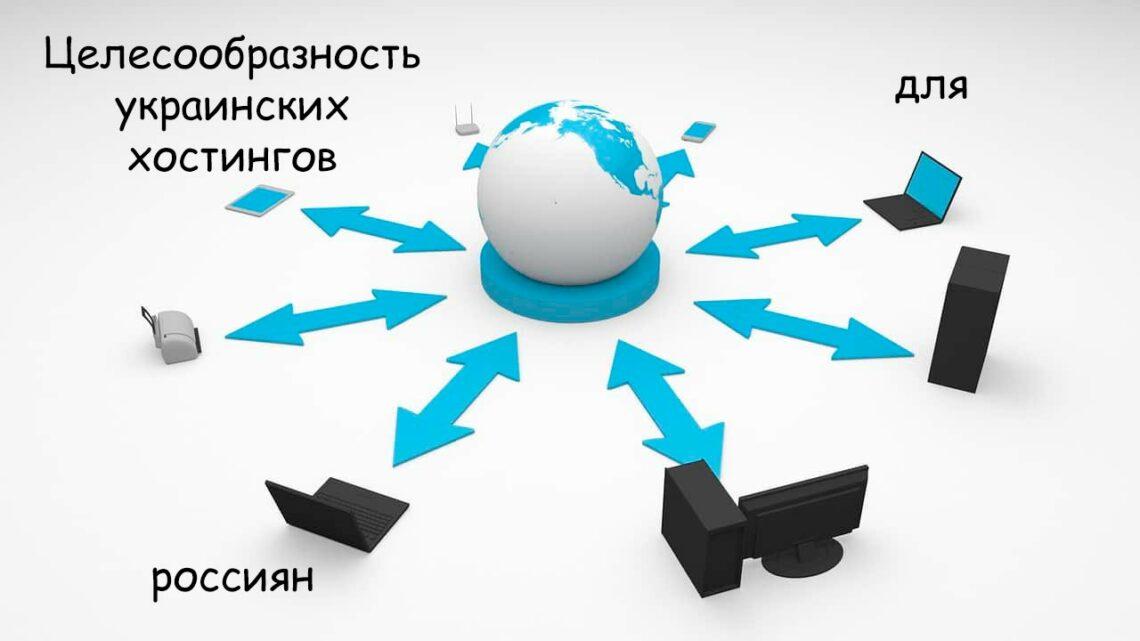 Целесообразность использования хостингов Украины жителями России