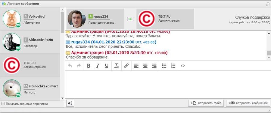 Чат на бирже Text.ru