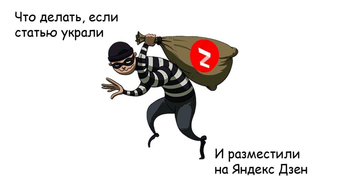 Что делать, если контент с сайта украли и разместили на Яндекс Дзен