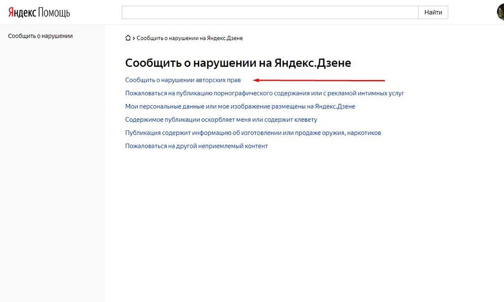 Сообщение о нарушении авторских прав на Яндекс Дзен