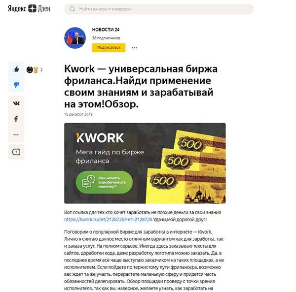 Сворованная статья на Яндекс Дзен