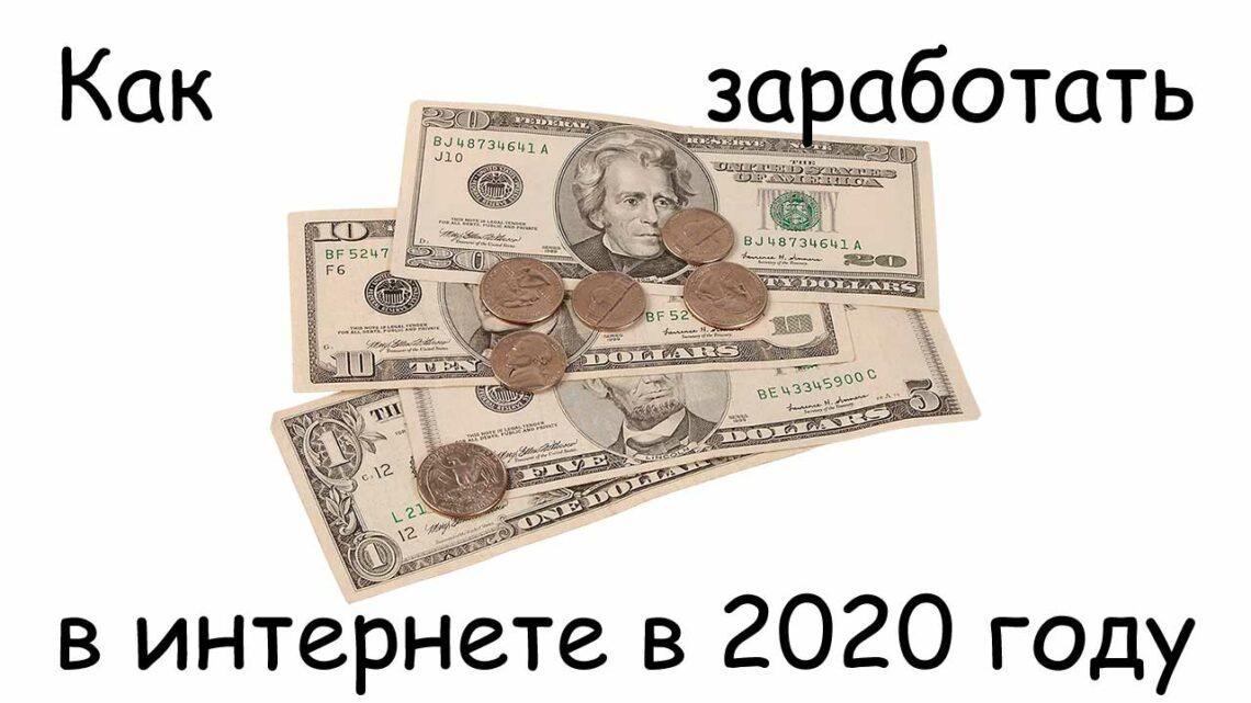 Как заработать в интернете в 2020 году