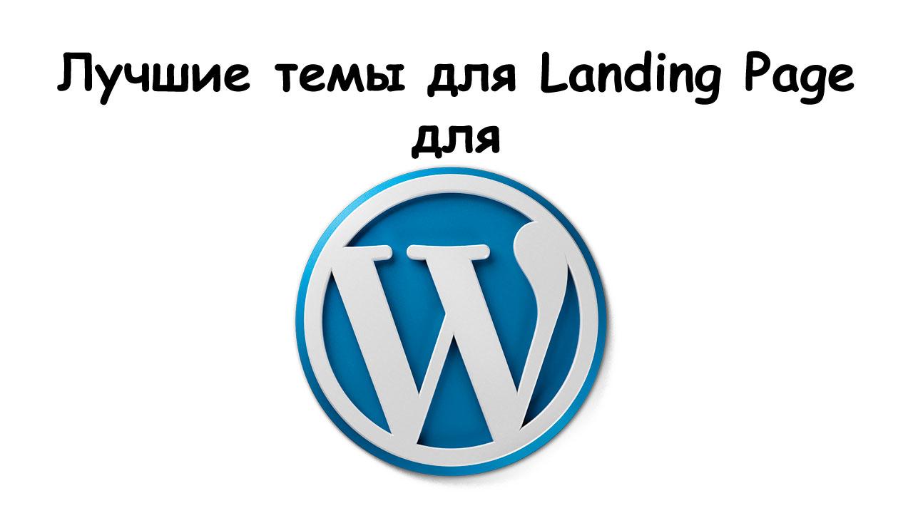 Лучшие темы для создания Landing Page на WordPress