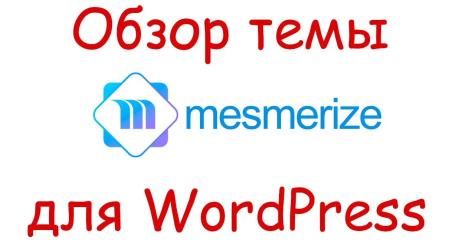 Тема для WordPress Mesmerize