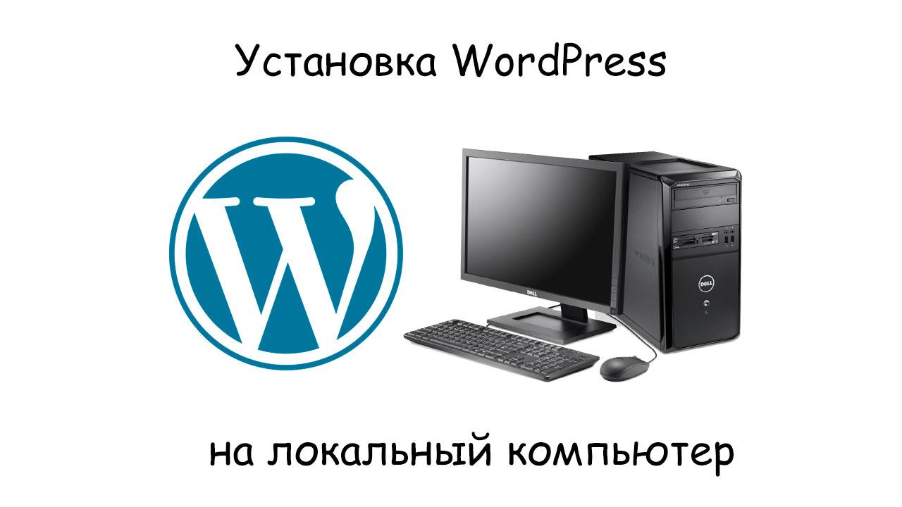 Установка WordPress на компьютер