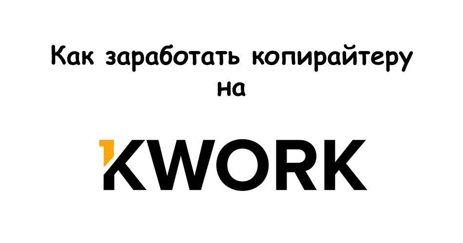 Как заработать копирайтеру на Kwork в 2020 году