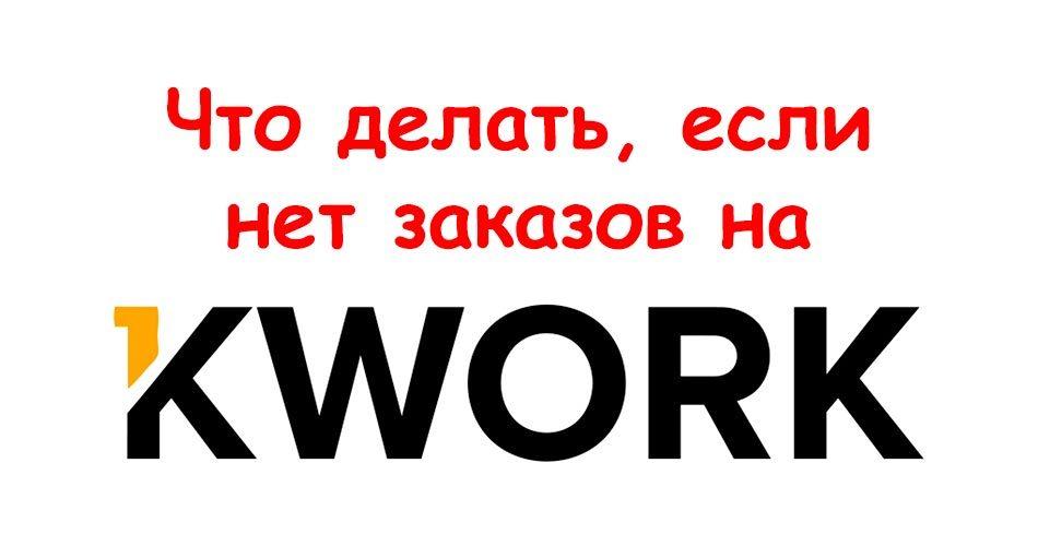 Нет заказов на Kwork