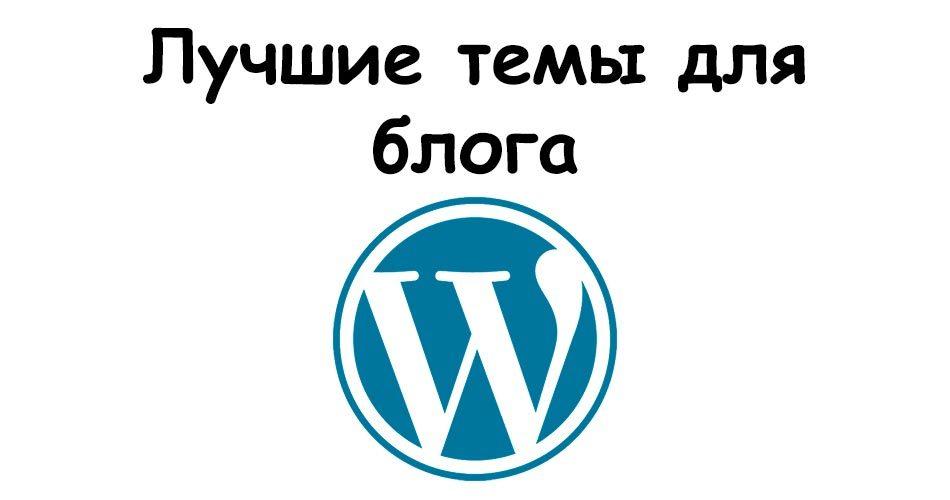 Лучшие темы для блога на WordPress