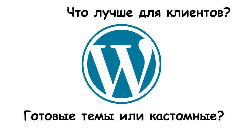 Самописные темы или готовые для WordPress