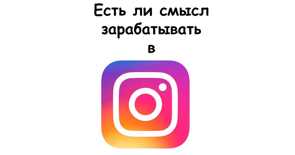 Есть ли смысл зарабатывать в Instagram