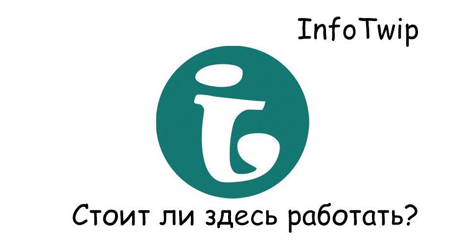 InfoTwip