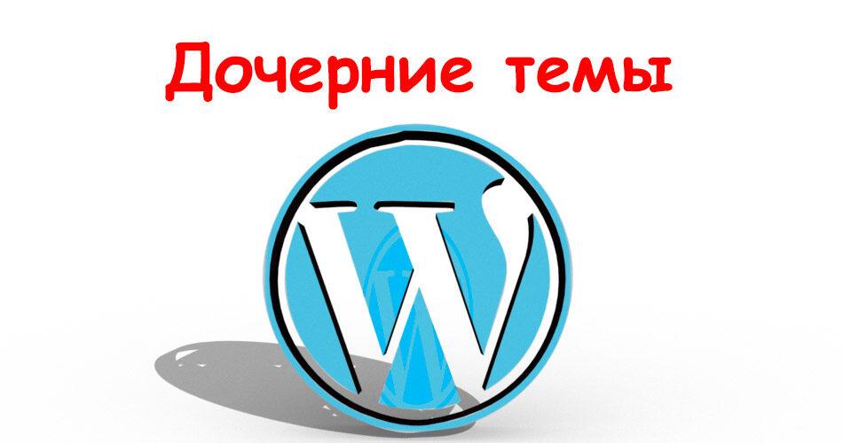 Дочерние темы на WordPress