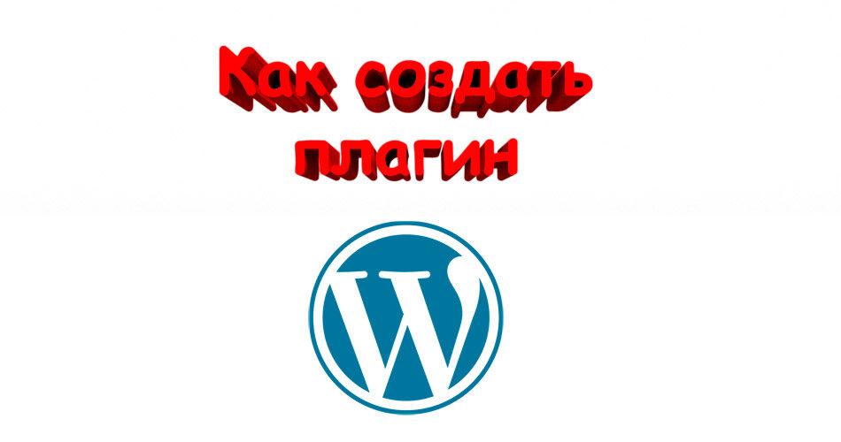 Как самостоятельно создать плагин для WordPress