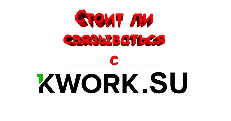 Kwork.su