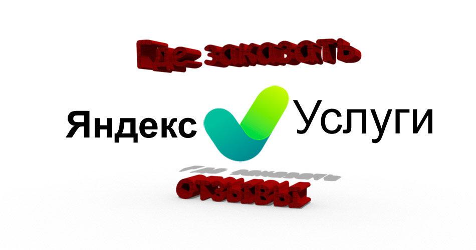 Где заказать отзывы для Яндекс Услуги