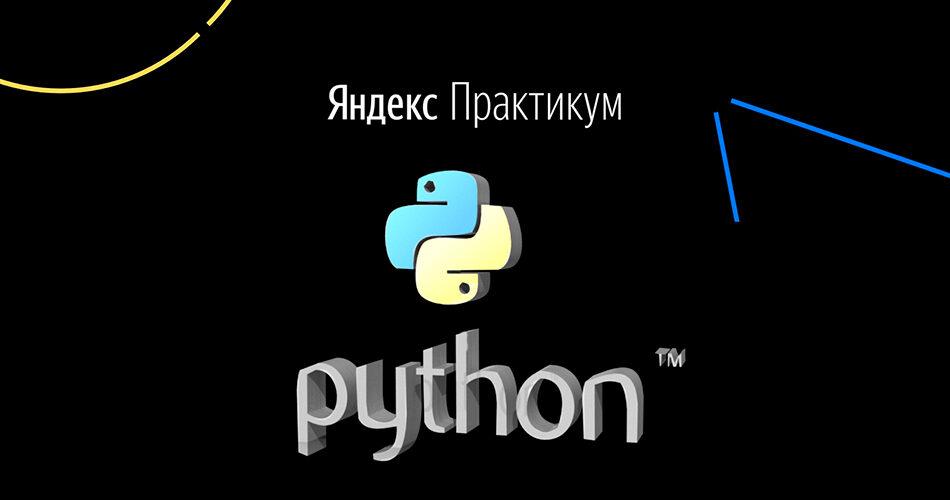 Обзор курса Python-разработчик от Яндекс Практикум