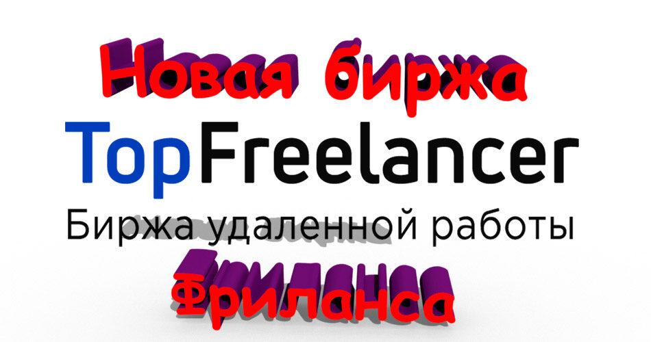 Обзор TopFreelancer в 2020 году